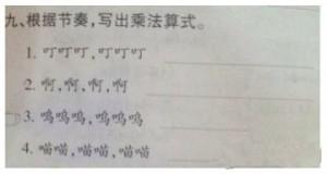 叮叮叮数学题_8月1日の熱聞・奇聞・丑聞・雑聞 | uneri.org